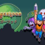 Switch版『Daggerhood』が2019年2月21日から国内配信開始!レトロな2Dプラットフォーム・ゲーム