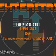 Switch用ソフト『Dexteritrip』が2019年2月28日に配信決定!