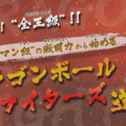 『ドラゴンボール ファイターズ』のファイターズ道場 其之一が公開!