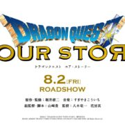映画「DRAGON QUEST YOUR STORY」の公式サイトが公開!DQ5のストーリーを原案にフル3DCGアニメーション映画化したものに