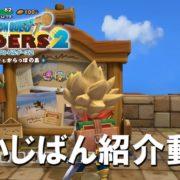 PS4&Switch用ソフト『ドラゴンクエスト ビルダーズ2』のけいじばん紹介動画が公開!