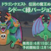 『ドラゴンクエスト 伝説の魔王ぬいぐるみ シドー (緑バージョン)』が2019年6月15日に発売決定!