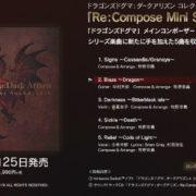 Switch版『Dragon's Dogma DARK ARISEN』のコレクターズ・パッケージ同梱サントラCD収録曲 試聴映像が公開!