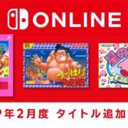 『ファミリーコンピュータ Nintendo Switch Online』今月のタイトル追加日が2019年2月13日に決定!