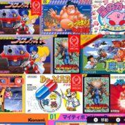 「ファミコン Nintendo Switch Online」2019年2月のタイトルが配信開始!SPタイトルは、『メトロイド サムス・アラン最終形態』と『超惑星戦記 メタファイト クライマックスバージョン』!