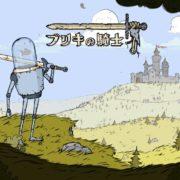Switch版『ブリキの騎士』の国内配信日が2019年2月21日に決定!中世を舞台としたメトロイドヴァニアスタイルのアクションRPG