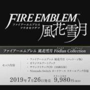 『ファイアーエムブレム 風花雪月』の発売日が2019年7月26日に決定!