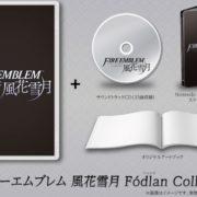 Switch用ソフト『ファイアーエムブレム 風花雪月』の予約が開始!豪華特典付きの『フォドラコレクション』も発売決定