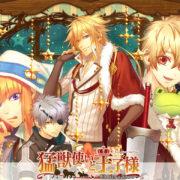 【オトメイト】『猛獣使いと王子様 ~Flower & Snow~ for Nintendo Switch』の発売日が2019年5月30日が決定