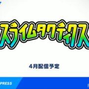 Switch用ソフト『スライムタクティクス』の配信日が2019年4月に決定!