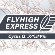 【更新】フライハイワークスによる「FLYHIGH EXPRESS Cytus α スペシャル」が2019年2月28日 22時に放送決定!