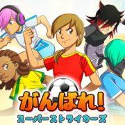 Switch用ソフト『がんばれ!スーパーストライカーズ』の配信日が2019年12月5日に決定!スポ根サッカー漫画の影響を色濃く受けたタクティカルRPG要素が魅力のサッカーゲーム