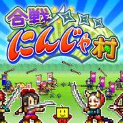 Switch版『合戦!!にんじゃ村』が2019年2月28日に配信決定!カイロソフトによる戦国時代のにんじゃ合戦ゲーム
