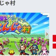 Switch版『合戦!!にんじゃ村』の体験版が配信開始!学校経営シム