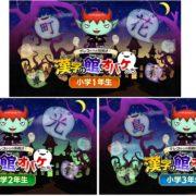 Switch用ソフト『グレコからの挑戦状!漢字の館とオバケたち 小学1年生/小学2年生/小学3年生』が2019年2月21日から配信開始!
