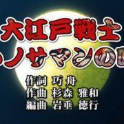 『逆転裁判』大江戸戦士トノサマンの唄 ヴォーカル入り特別映像が公開!
