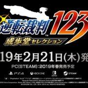 『逆転裁判123 成歩堂セレクション』のテレビCM&2ndプロモーション映像が公開!