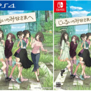 PS4&Switch用ソフト『じんるいのみなさまへ』のティザーサイトが公開!予約も開始!