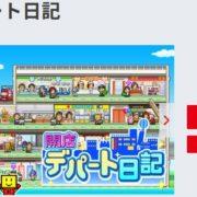 Switch版『開店デパート日記』の体験版が2019年2月14日から配信開始!カイロソフトによる百貨店経営シミュレーションゲーム