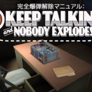 Switch版『完全爆弾解除マニュアル:Keep Talking and Nobody Explodes』が2月28日より配信開始!マルチプレイに対応した爆弾解除シミュレーターゲーム