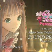 PS4&Switch用ソフト『ルルアのアトリエ ~アーランドの錬金術士4~』のオリジナルサウンドトラック試聴動画 第2弾が公開!