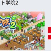 Switch版『名門ポケット学院2』の体験版が配信開始!学校経営シム