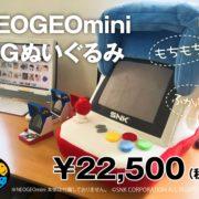 大きなサイズの『NEOGEOmini ぬいぐるみ』が2019年3月14日に発売決定!2月18日より予約開始!