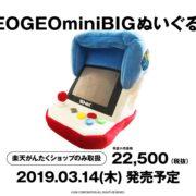 『NEOGEO mini BIG ぬいぐるみ』がAmazonで販売開始!
