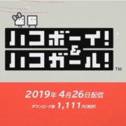 Switch用ソフト『ハコボーイ!ハコガール!』が2019年4月26日に発売決定!