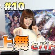 賈船のゲーム情報などをお届けする番組「おきつね広報室#10 渕上舞とバトル!?僕の彼女は人魚姫発売記念スペシャル」が公開!