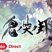 PS4&Switch&PC用ソフト『鬼ノ哭ク邦 (おにのなくくに)』が2019年夏に発売決定!