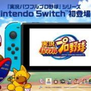 Nintendo Switch用ソフト『実況パワフルプロ野球』の公式サイトが2月28日に更新!