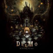 「ピアノコレクション Deemo」が2019年3月27日に発売決定!