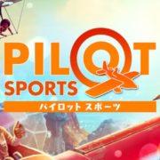 Switch用ソフト『パイロットスポーツ』が2019年2月28日に配信決定!パーティゲーム風のフライトアクションゲーム