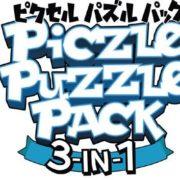 【更新】Switch用ソフト『ピクセル パズルパック 3-in-1』が2019年4月25日に発売決定!レイニーフロッグの3つのパズルゲームを1つにまとめたお得なパッケージ版ソフト