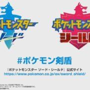 『ポケットモンスター ソード&シールド』がSwitch向けとして2019年冬に発売決定!