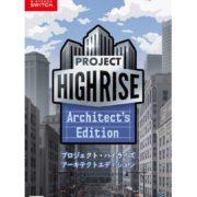 『プロジェクト・ハイライズ アーキテクトエディション』のPS4版がSwitch版と同日の4月25日に発売決定!
