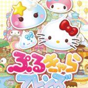 Switch用ソフト『ぷるきゃらフレンズ ほっぺちゃんとサンリオキャラクターズ』が2019年4月25日に発売決定!