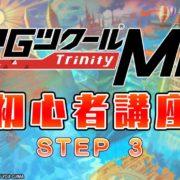 「RPGツクールMV Trinity 初心者講座 STEP3 データベースの基礎編」が公開!