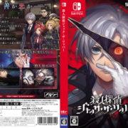 PS4&Switch用ソフト『殺人探偵ジャック・ザ・リッパー』のダミージャケットが公開!