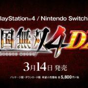 PS4&Nintendo Switch用ソフト『戦国無双4 DX』のPV2が公開!