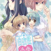 リマスター版『白衣性恋愛症候群』がPSVita&Switch&Steam/WindowsPC向けとして発売決定!