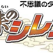 スマートフォン版『不思議のダンジョン 風来のシレン』が近日配信決定!