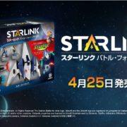 『スターリンク バトル・フォー・アトラス』のスターフォックス トレーラーが公開!