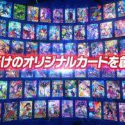 Switch用ソフト『スーパードラゴンボール ヒーローズ ワールドミッション』のカードエディットPVが公開!