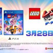 PS4&Switch用ソフト『レゴムービー2 ザ・ゲーム』のティザートレーラーが公開!