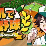 Switch用ソフト『机で野球』が今春に配信決定!机の上を舞台に手軽に楽しめる野球ゲーム