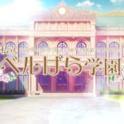 【オトメイト】『私立ベルばら学園 ~ベルサイユのばらRe*imagination~』のオープニングムービーが公開!