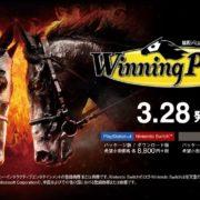 【2019/3/28発売】PS4&Nintendo Switch&PC用ソフト『Winning Post 9』のゲーム紹介映像が公開!