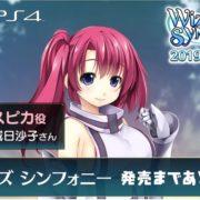 PS4&Nintendo Switch用ソフト『ウィザーズ シンフォニー』のカウントダウンボイスが公開!